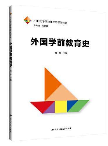 外国学前教育史(21世纪学前教师教育系列教材)