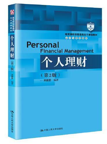 个人理财(第2版)(教育部经济管理类主干课程教材·会计与财务系列)