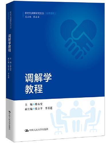 调解学教程(21世纪中国高校法学系列教材)