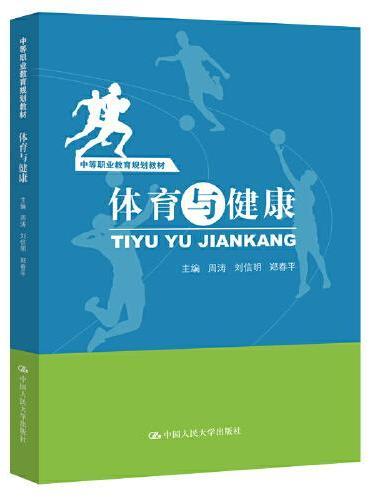 体育与健康(中等职业教育规划教材)