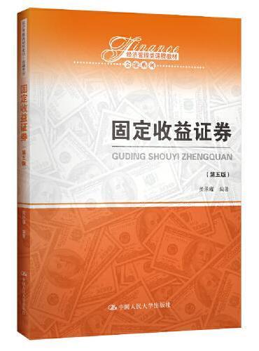 固定收益证券(第五版)(经济管理类课程教材·金融系列)