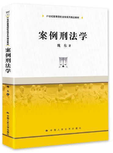 案例刑法学(21世纪高等院校法学系列精品教材)