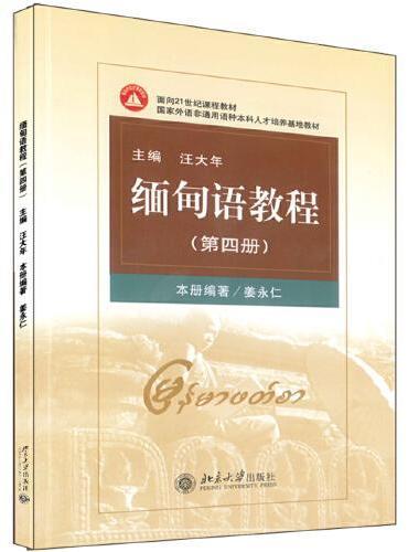 缅甸语教程(第4册)
