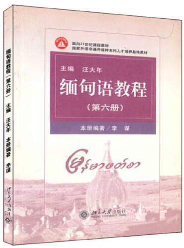 缅甸语教程(第6册)