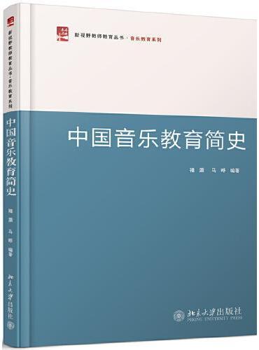 中国音乐教育简史