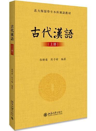 古代汉语(上册)