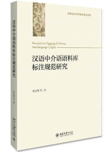 汉语中介语语料库标注规范研究