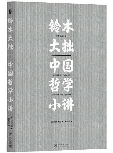 铃木大拙中国哲学小讲