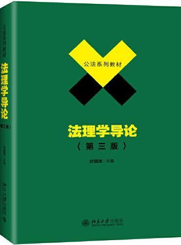 法理学导论(第三版)