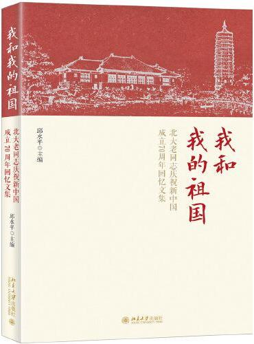 我和我的祖国——北大老同志庆祝新中国成立70周年回忆文集
