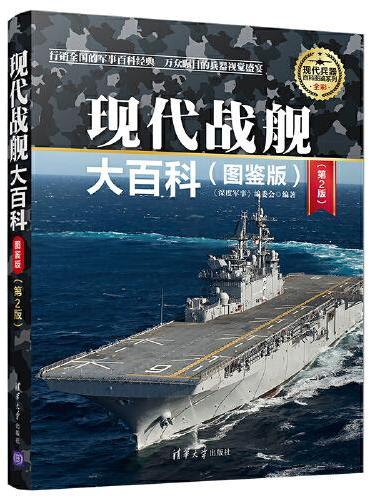 现代战舰大百科(图鉴版)(第2版)