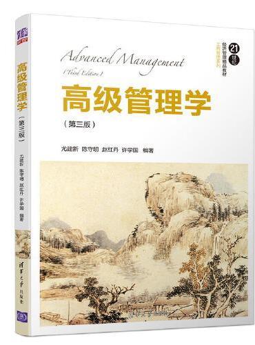 高级管理学(第三版)