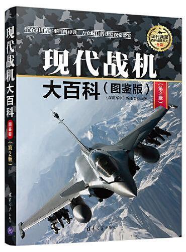 现代战机大百科(图鉴版)(第2版)