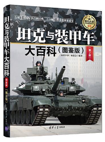 坦克与装甲车大百科(图鉴版)(第2版)