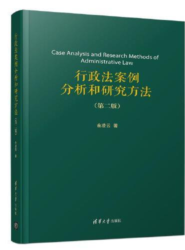行政法案例分析和研究方法(第二版)