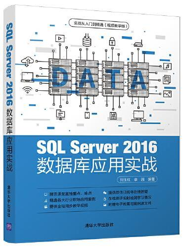 SQL Server 2016 数据库应用实战