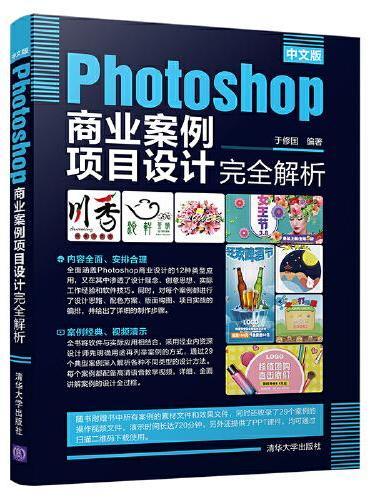 中文版Photoshop商业案例项目设计完全解析