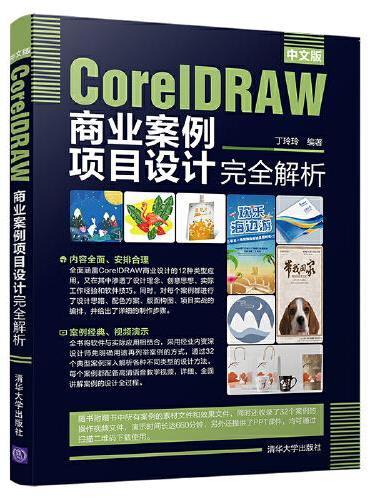 中文版CorelDRAW商业案例项目设计完全解析