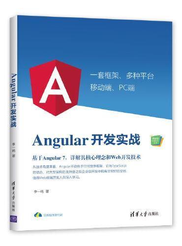 Angular开发实战