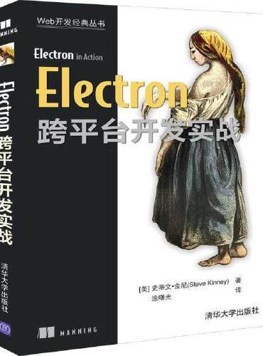 Electron跨平台开发实战