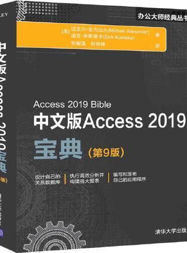 中文版Access 2019宝典(第9版)