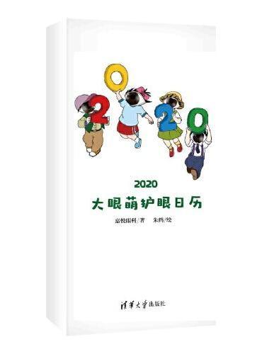 大眼萌护眼日历2020