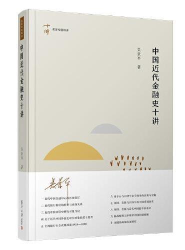 中国近代金融史十讲(名家专题精讲)
