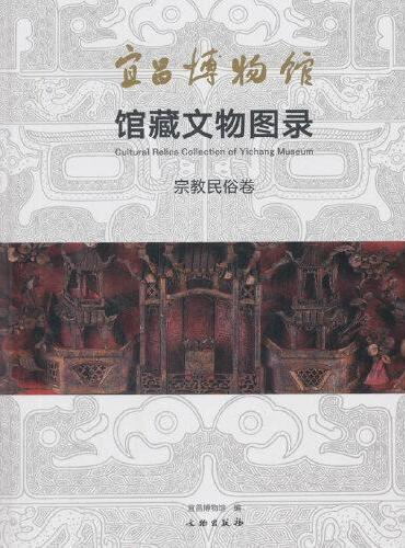 宜昌博物馆馆藏文物图录·宗教民俗卷