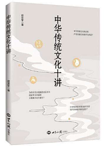中华传统文化十讲