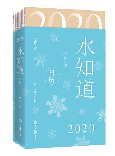 水知道日历. 2020