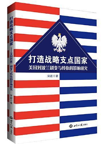 打造战略支点国家:美国对波兰剧变与转轨的影响研究