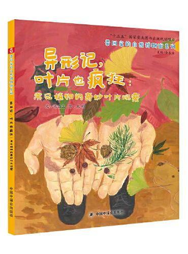 中国原创图画书:异形记,叶片也疯狂常见植物的奇妙叶片观察