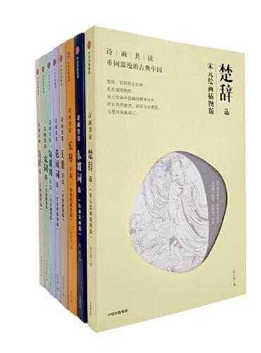 诗画共读系列(套装共8册)