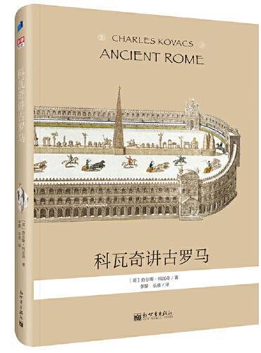 科瓦奇讲古罗马