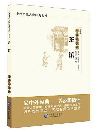 中外文化文学经典系列??《茶馆》导读与赏析