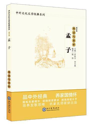 中外文化文学经典系列??《孟子》导读与赏析