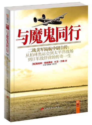 与魔鬼同行 : 二战美军陆航中尉自传 : 从柏林奥运会到太平洋战场到日军战俘营的传奇一生