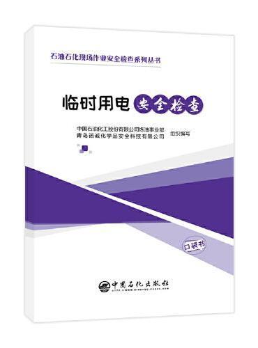 石油石化现场作业安全检查系列丛书--临时用电安全检查
