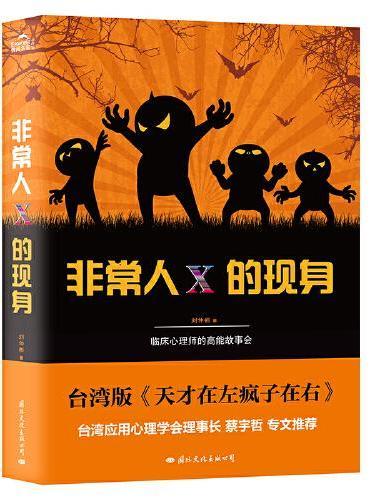 非常人X的现身:临床心理师的高能故事会。台湾版《天才在左疯子在右》,台湾应用心理学会理事长专文作序推荐!
