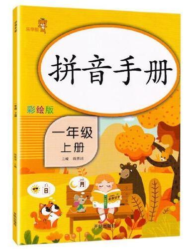 拼音手册.一年级 .上册