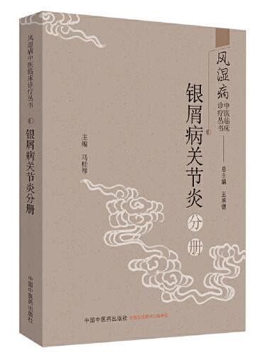 风湿病中医临床诊疗丛书: 银屑病关节炎分册
