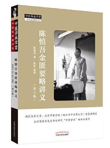 陈慎吾金匮要略讲义(第2版)
