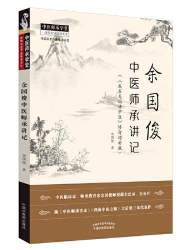 余国俊中医师承讲记(《我在美国讲中医》修订增补版)