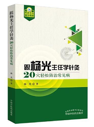 跟杨光主任学针灸:20穴轻松防治常见病