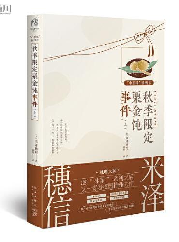 秋季限定栗金饨事件(上)