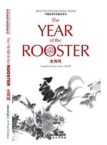 中国生肖文化解读系列:生肖鸡