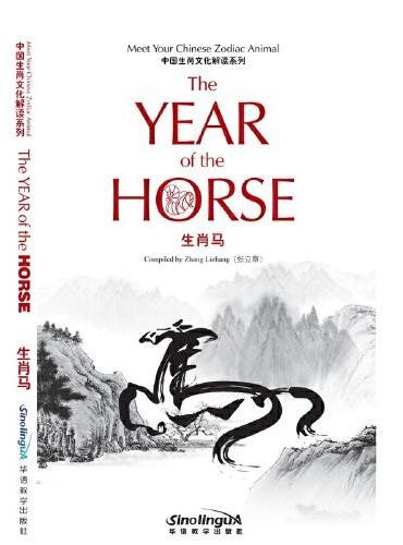 中国生肖文化解读系列:生肖马