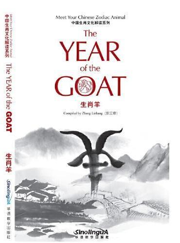 中国生肖文化解读系列:生肖羊
