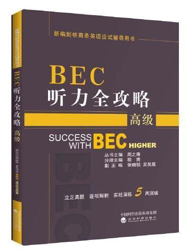 BEC听力全攻略(高级)(第三版修订版)