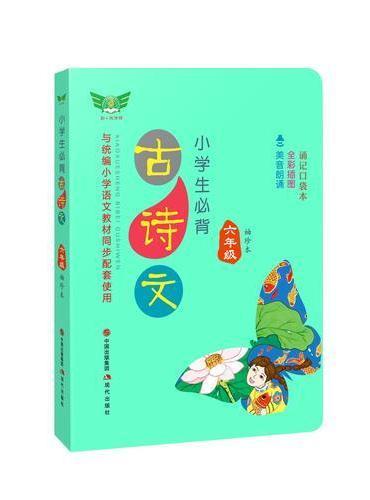 小学生必背古诗文·六年级(袖珍本)同步配套部编版人教版最新教材 方便携带 随时诵读